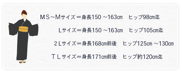 MS〜Mサイズ Lサイズ 2Lサイズ TLサイズ