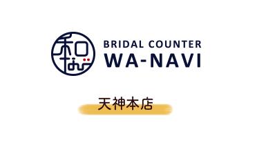 WA-NAVI 天神本店